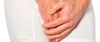 Энурез у взрослых мужчин: причины и лечение