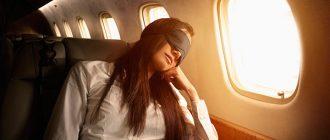 Как уснуть и отдохнуть в самолете