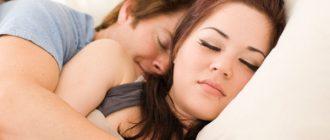 Причины сонливости после занятия любовью