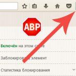 Как добавить наш сайт в белый список Adblock