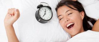 Как выспаться и быть бодрым весь день